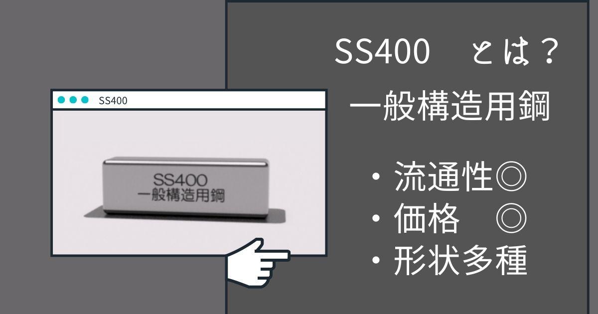 SS400