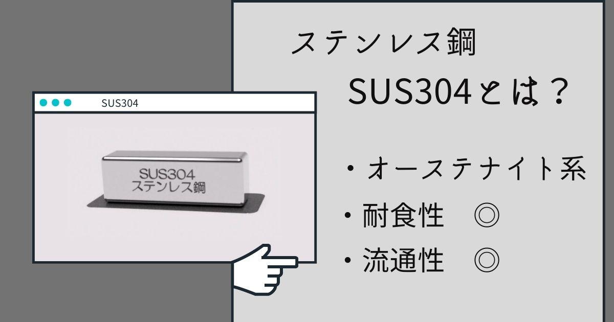SUS3430