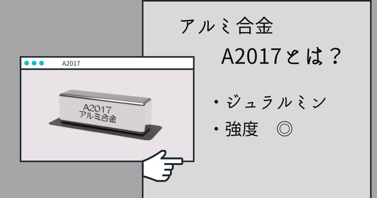 A2017
