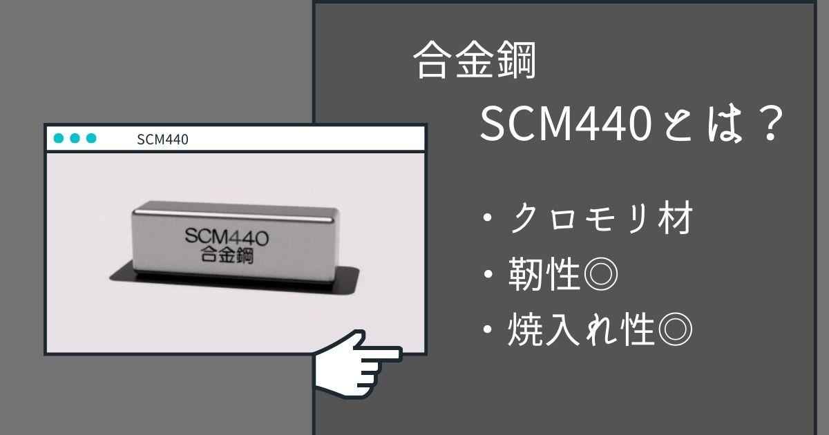 SCM440
