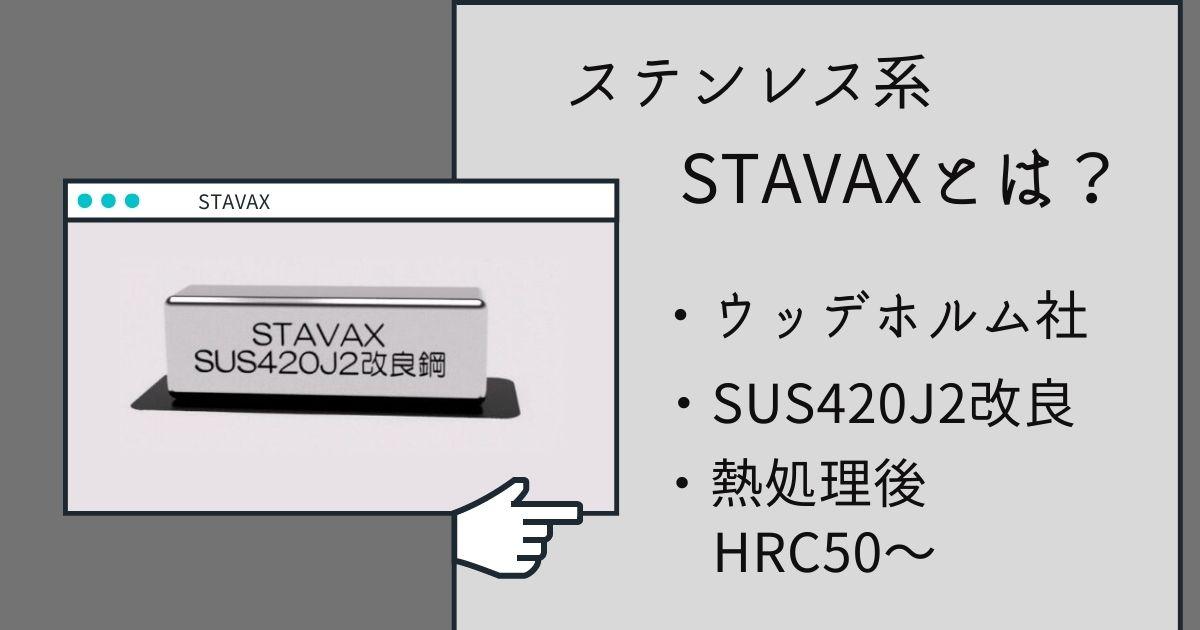 STAVAX