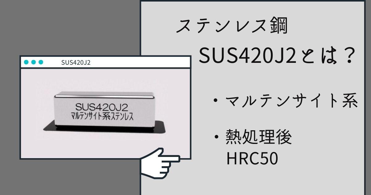 SUS420J2