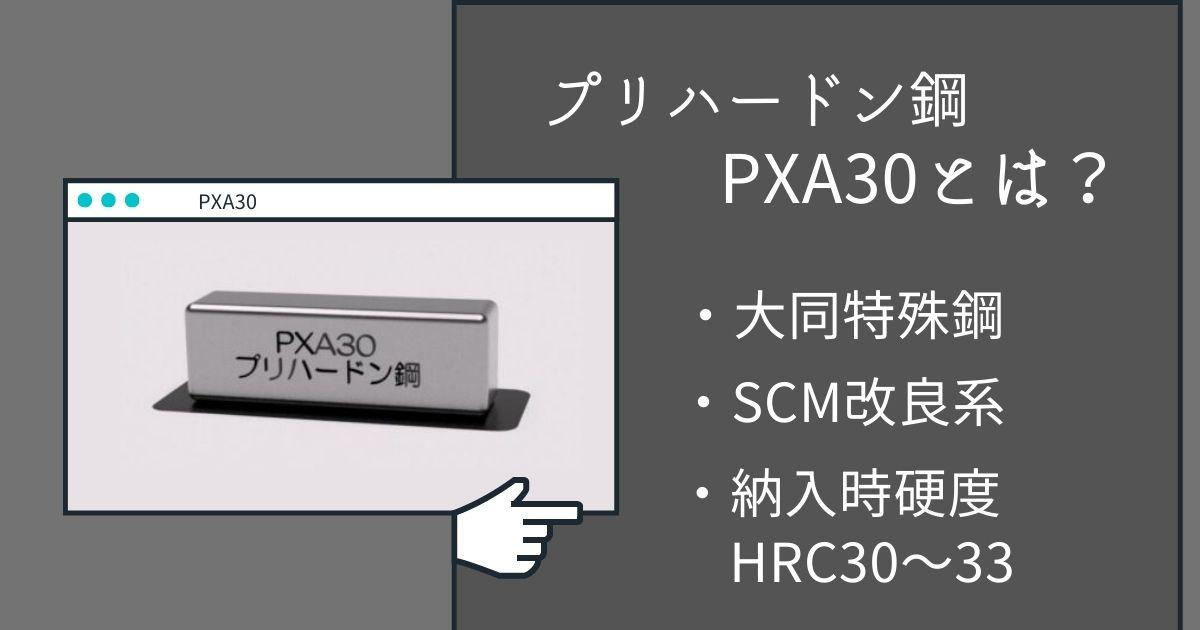PXA30