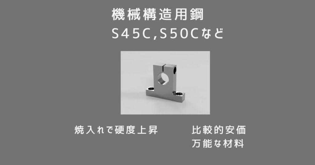 機械構造用鋼