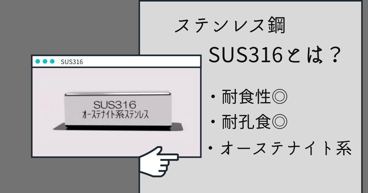 SUS316