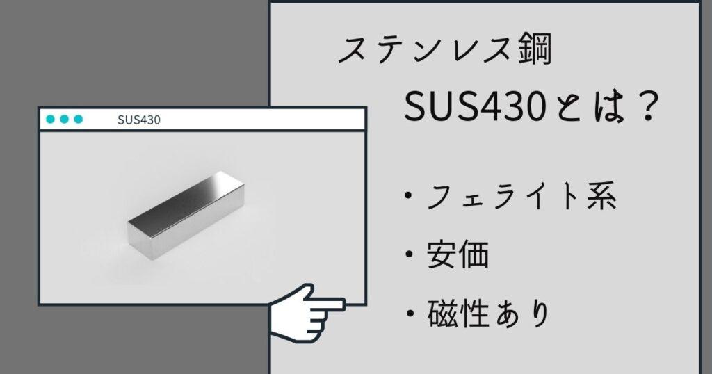 SUS430